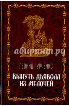 адкинс л адкинс р и др энциклопедия древних мифов и культур Вынуть дьявола из мелочей