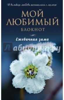 Мой любимый блокнот Ежевичная зима, А5- блокноты эксмо блокнот мой изысканный ангел