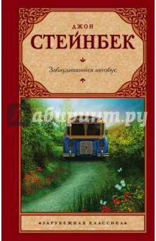 Заблудившийся автобус билет на автобус пенза белинский