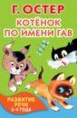 все цены на Остер Григорий Бенционович Котёнок по имени Гав. Развитие речи. 3-4 года онлайн