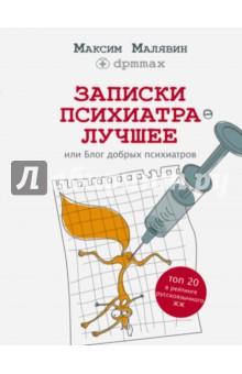 Записки психиатра. Лучшее, или Блог добрых психиатров blog