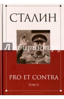 Сталин. Pro et contra. Том 2