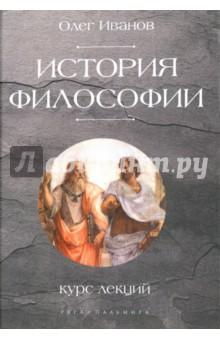 История философии. Курс лекций