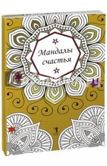 Мандалы счастья. Комплект из 4-х книг мандалы с медитациями любовь