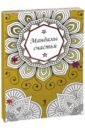 Мандалы счастья. Комплект из 4-х книг, Вознесенская Вилата