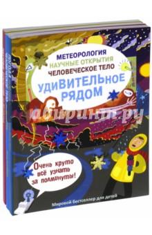 Метеорология. Научные открытия. Человеческое тело. Комплект из 3-х книг