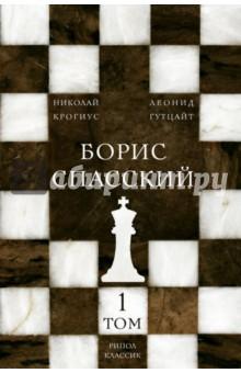 Борис Спасский. Том 1