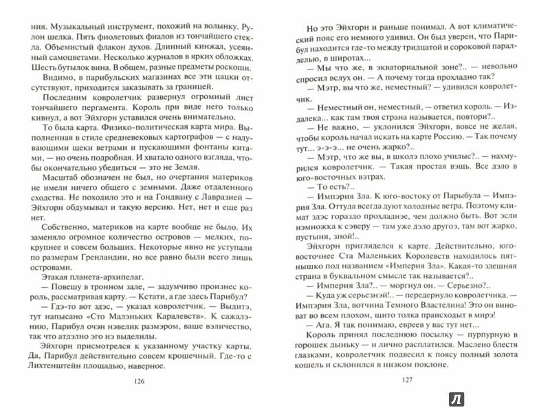Иллюстрация 1 из 5 для Арифмомана. Червоточина - Александр Рудазов | Лабиринт - книги. Источник: Лабиринт