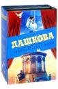Лучшее всегда с нами (Комплект из 3 книг), Дашкова Полина Викторовна