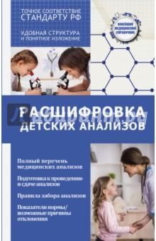 Расшифровка детских анализов книги издательство аст расшифровка детских анализов