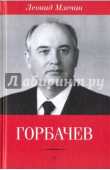 Горбачев горбачев михаил сергеевич собрание сочинений т 13 декабрь 1988 март 1989
