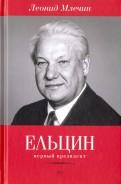 Ельцин. Первый президент