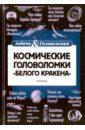 Смирнов Леонид Эллиевич Космические головоломки Белого кракена