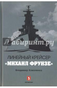 Линейный крейсер Михаил Фрунзе аппартаменты в турции эгейское море