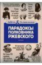 Парадоксы полковника Ржевского, Свержин Владимир