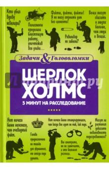 Шерлок Холмс. 5 минут на расследование игрушка маэстро 5 головоломок и 26 5 головоломных задач
