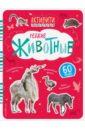 Редкие животные (с наклейками), Травина Ирина Владимировна