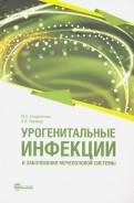 Урогенитальные инфекции и заболевания мочеполовой системы. Руководство для врачей