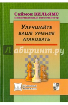 Улучшайте ваше умение атаковать шахматный решебник книга а мат в 1 ход