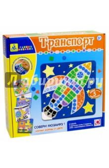 Мозаика-набор для малышей Транспорт (00421) набор для детского творчества голографическая мозаика обезьянка с2600 09