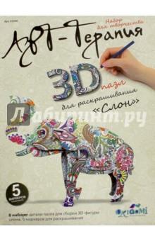 3D пазл для раскрашивания Арттерапия Слон (02590) пазл для раскрашивания арт терапия царь зверей origami 360 деталей