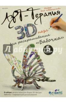 3D пазл для раскрашивания Арттерапия Бабочка (02592) пазл для раскрашивания арт терапия царь зверей origami 360 деталей