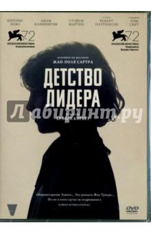 Zakazat.ru: Детство лидера (DVD). Корбет Брэйди
