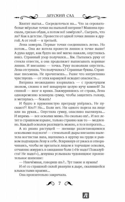 ДЖИЛЛИАН ДЕТСКИЙ САД 6 СКАЧАТЬ БЕСПЛАТНО