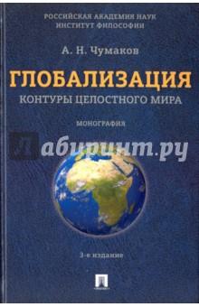 Глобализация. Контуры целостного мира. Монография