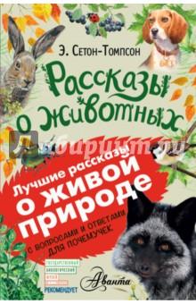 Рассказы о животных первов м рассказы о русских ракетах книга 2