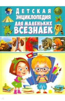 книги владис динозавры любимая детская энциклопедия Детская энциклопедия для маленьких всезнаек