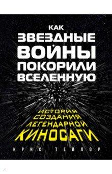 Как Звездные Войны покорили Вселенную как продать котят в брянске
