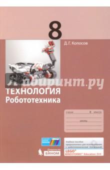 Технология. Робототехника. 8 класс. Учебное пособие технология робототехника 5 класс учебное пособие