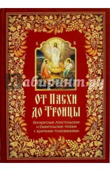 От Пасхи до Троицы. Воскресные Апостольские и Евангельские чтения с кратким толкованием безумные воскресные дни