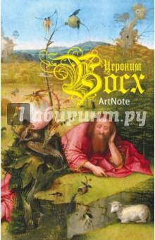 Блокнот Иероним Босх. ArtNote, А5- свитшот print bar иероним босх сад земных наслаждений