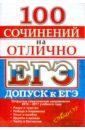ЕГЭ 100 сочинений на отлично. Допуск к ЕГЭ 2016-17,