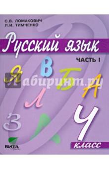 Русский язык. 4 класс. Учебник для начальной школы. В 2-х частях. Часть 1. ФГОС информатика 4 класс учебник в 2 х частях фгос