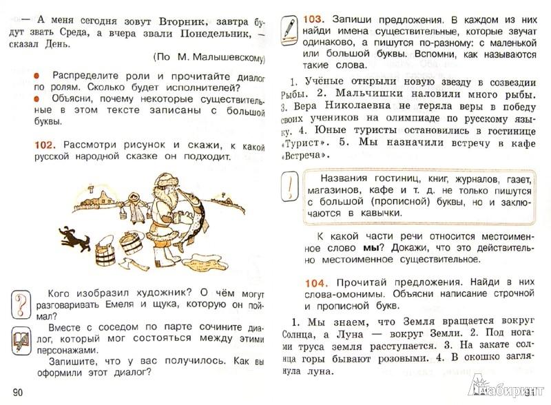 Гдз 2 класс русский язык ломакович
