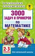 Математика. 2-3 классы. 3000 задач и примеров