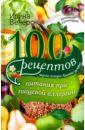 Вечерская Ирина 100 рецептов питания при пищевой аллергии. Вкусно, полезно, душевно, целебно