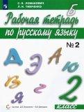Русский язык. 2 класс. Рабочая тетрадь. В 2-х частях. Часть 2. ФГОС