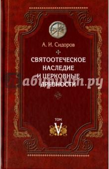 Святоотеческое наследие и церковные древности. Том 5. от золотого века святоотеческой письменности