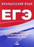 Тренировочные материалы для подготовки к ЕГЭ по французскому языку