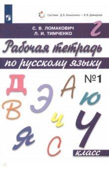 Русский язык. 4 класс. Рабочая тетрадь. В 2-х частях. ФГОС