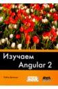 Дилеман Пабло Изучаем Angular 2