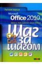 Обложка Microsoft Office 2010. Русская версия
