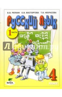 Русский язык. 4 класс. Учебник. В 2-х частях. Часть 1 математика 4 класс в 2 х частях часть 1 учебник фгос