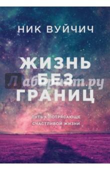 Жизнь без границ. Путь к потрясающе счастливой жизни cd rom mp3 жизнь без границ путь к потрясающе счастливой жизни