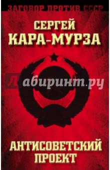 Антисоветский проект кара мурза с г и др оранжевая мина