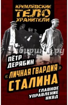 Личная гвардия Сталина. Главное управление НКВД плакаты сталина в москве